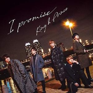 I promise(初回限定盤B)(DVD付) 買取