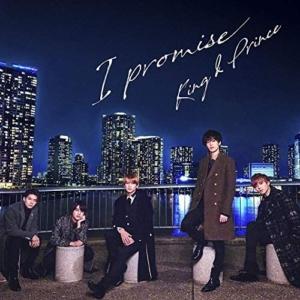 I promise(初回限定盤A)(DVD付) 買取