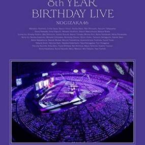 8th YEAR BIRTHDAY LIVE (完全生産限定盤) (Blu-ray) 買取