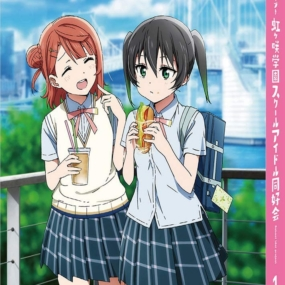 ラブライブ! 虹ヶ咲学園スクールアイドル同好会 1 (特装限定版) [Blu-ray] 買取