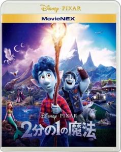 2分の1の魔法 MovieNEX [ブルーレイ+DVD+デジタルコピー+MovieNEXワールド] [Blu-ray] 買取