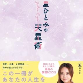 星ひとみの天星術 (日本語) 買取