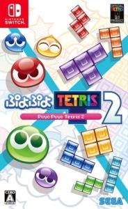 ぷよぷよテトリス2 - Switch 買取