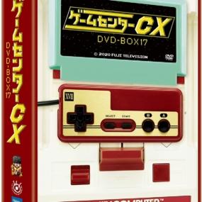 ゲームセンターCX DVD-BOX17 買取