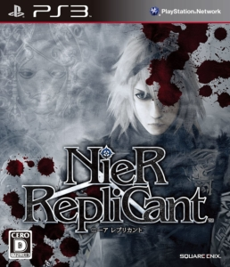 ニーアレプリカント PS3 ソフト 画像