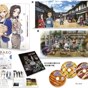 劇場版SHIROBAKO 豪華版 [Blu-ray] 買取